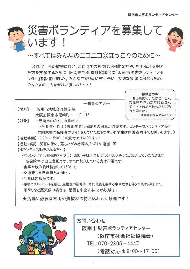 災害ボランティア活動にご参加ください! | 社会福祉法人 阪南市社会 ...